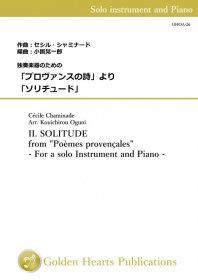 【独奏楽器&ピアノ 楽譜】<br>「プロヴァンスの詩」より「ソリチュード」 <br>作曲:セシル・シャミナード <br>編曲:小國晃一郎<br>