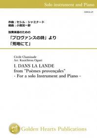 【独奏楽器&ピアノ 楽譜】<br>「プロヴァンスの詩」より「荒地にて」 <br>作曲:セシル・シャミナード <br>編曲:小國晃一郎<br>