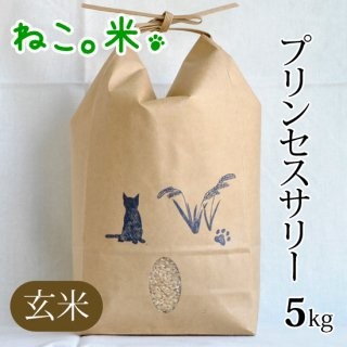 プリンセスサリー玄米5kg