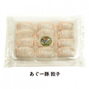 あぐー豚餃子【20g×12個入】
