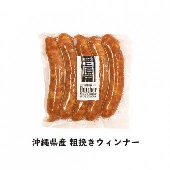沖縄県産 粗挽きウインナー【5本】