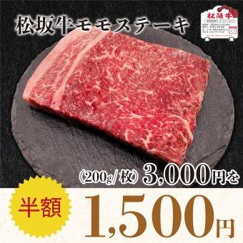 【サンクスセール!】松阪牛モモステーキ