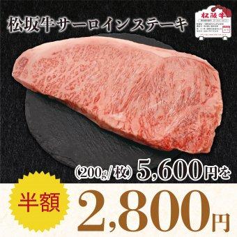【サンクスセール!】松坂牛サーロインステーキ