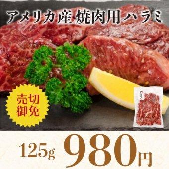 【サンクスセール!】アメリカ産焼肉用ハラミ
