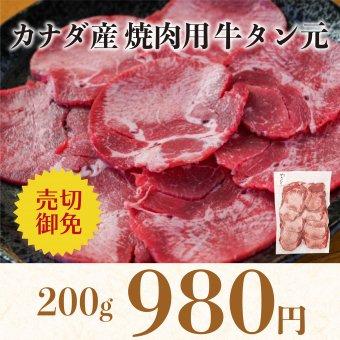 【サンクスセール!】カナダ産焼肉用牛タン元