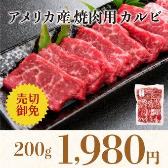 【サンクスセール!】アメリカ産焼肉用カルビ