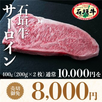 【サンクスセール!】石垣牛サーロイン