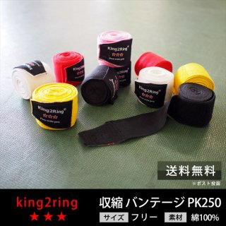 king2ring ボクシング バンテージ 収縮タイプ