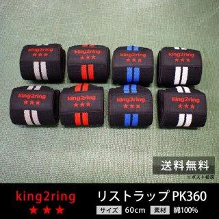 king2ring リストラップ 60cm pk360