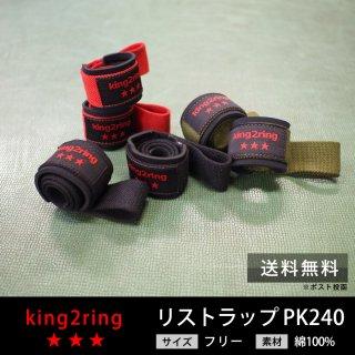 king2ring リストストラップ 58cm 2本セット pk240