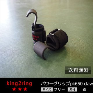 king2ring パワーグリップ pk650 claw