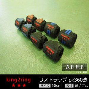 king2ring リストラップ 60cm pk360改