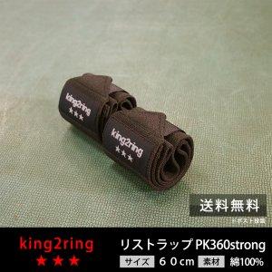 king2ring リストラップ 60cm pk360 strong