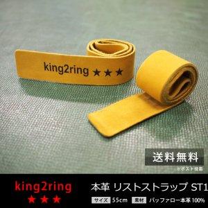 レザー リストストラップ 本革 リストストラップ 筋トレ用 king2ring ST1 送料無料