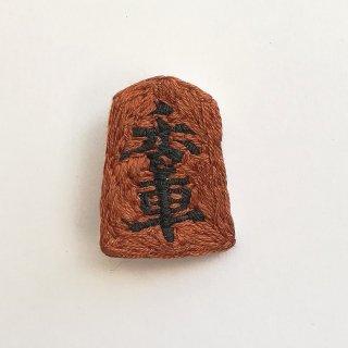 香車の刺繍ブローチ
