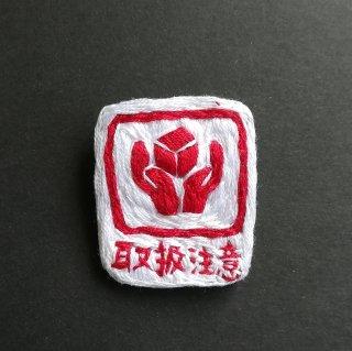 取扱注意の刺繍ブローチ