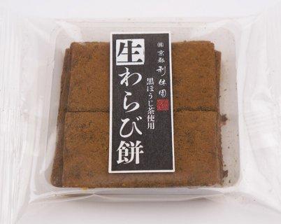 生わらび餅 黒ほうじ茶 1袋:8枚入り