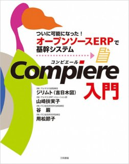 Compiere(コンピエール)入門