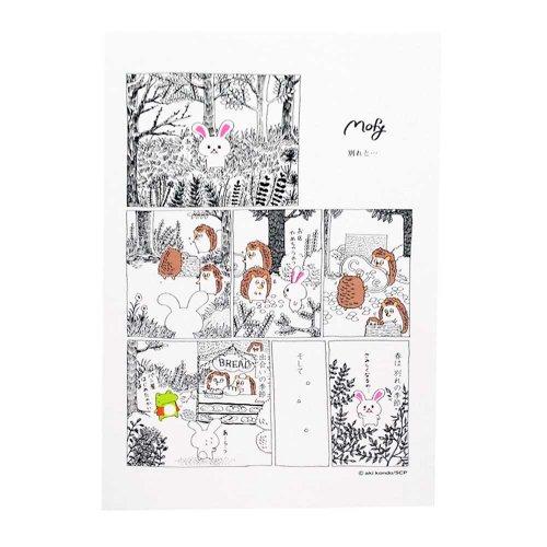 うさぎのモフィ ポストカード(G)
