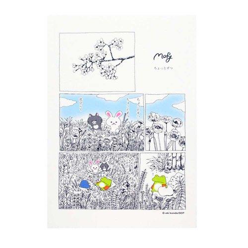うさぎのモフィ ポストカード(H)