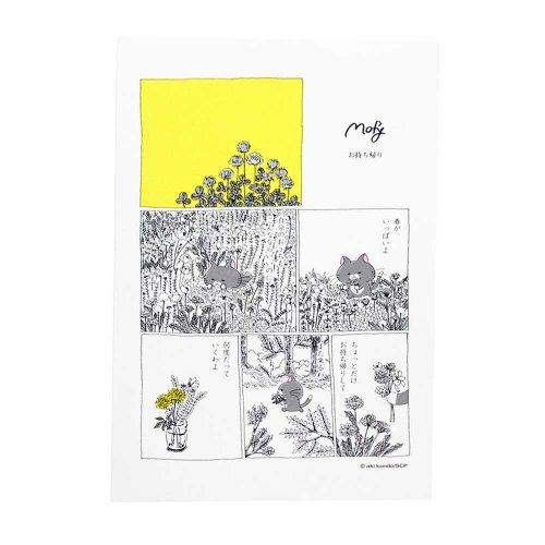 うさぎのモフィ ポストカード(I)
