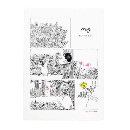 うさぎのモフィ ポストカード(J)