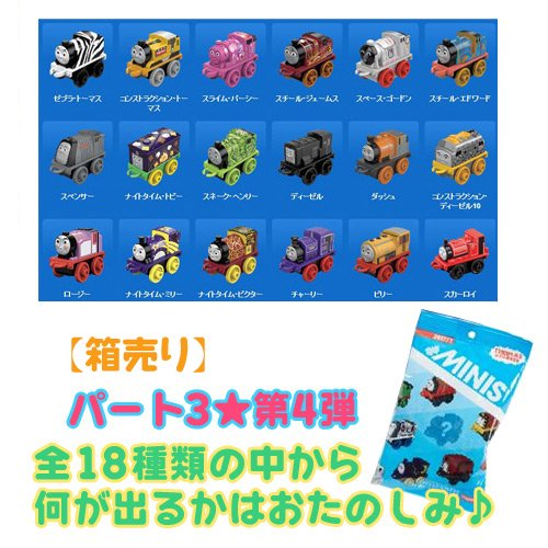 きかんしゃトーマス 【箱売り】ミニミニトーマス3 第4弾(全18種類) 1箱(24個入り)DFJ15