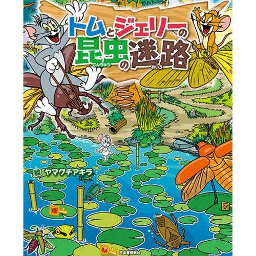 【絵本】トムとジェリーの昆虫の迷路 TJ