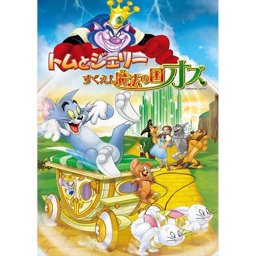 【生産終了品】【DVD】トムとジェリー すくえ!魔法の国オズ 1000630994 TJ