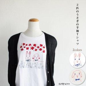 【受注制作】2匹のうさぎの半袖Tシャツ