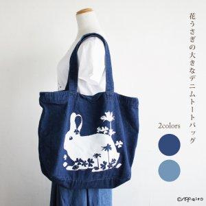 【受注制作】花うさぎの大きなデニムトートバッグ