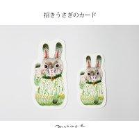 【2枚セット】招きうさぎのカード
