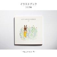 【受注制作】ヒラノマキコとうさぎたち2018
