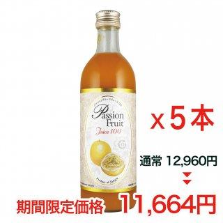 ★三ツ星受賞記念★ パッションフルーツジュース100(無糖)500ml / 5本セット
