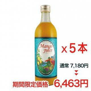 ★30周年記念価格★ マンゴージュース 500ml / 5本セット