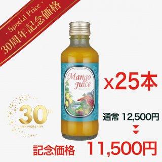 ★30周年記念価格★ミニマンゴージュース 200ml  /  25本セット