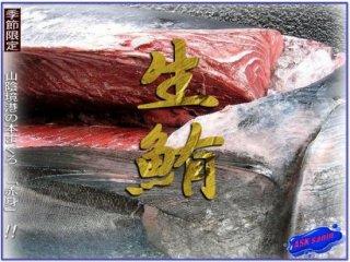 生黒マグロ、赤身500g