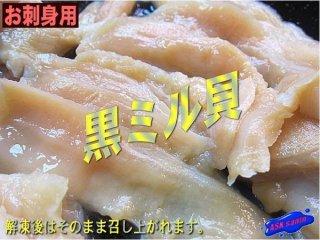 黒ミル(海松喰)