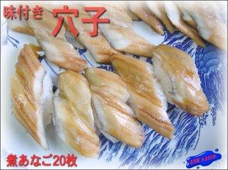 回転寿司用「穴子スライス20枚」業務用
