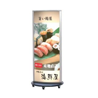 LED スタンド看板W450(22W×2灯)