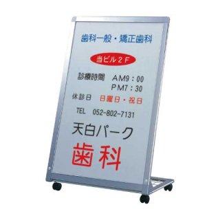 アルミL型看板23 W662xH984xD335