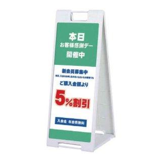 メッセージプレート(白) W330xH887xD380