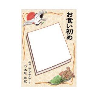 お食い初めパネル(W594×H841/2・3人用)
