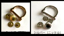 オリジナル ばねホック&U字カン