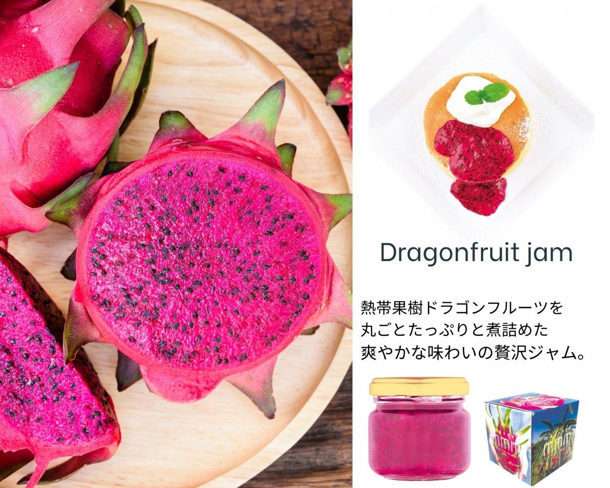 魅惑のドラゴンフルーツジャム