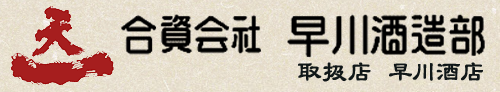 合資会社 早川酒造部