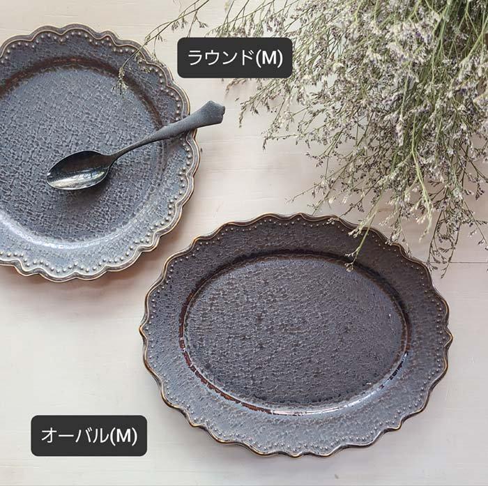 フリルリム・オーバルプレート(M)・カフェプレート・ブラック サブイメージ