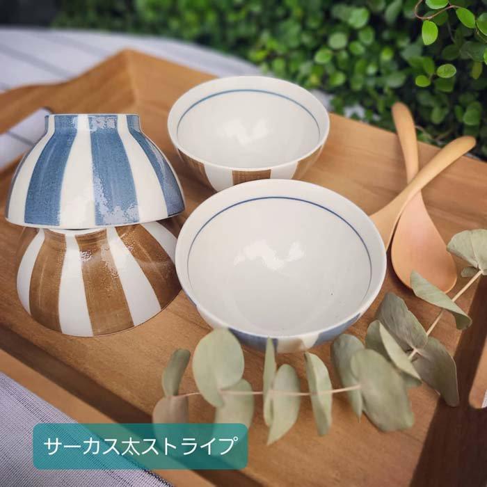 美濃焼・ごはん茶碗・サーカス太ストライプ・細ライン・ブルー・ブラウン サブイメージ
