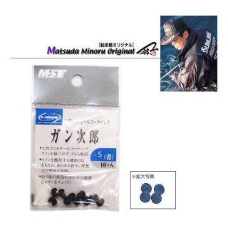 MST ガン次郎 青 5号 (松田稔オリジナル) (メール便可) 【本店特別価格】