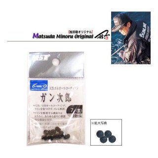 MST ガン次郎 (黒/7) (松田稔) (メール便可) 【本店特別価格】